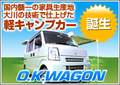 O.K.WAGON