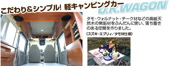 こだわり&シンプル!軽キャンピングカー