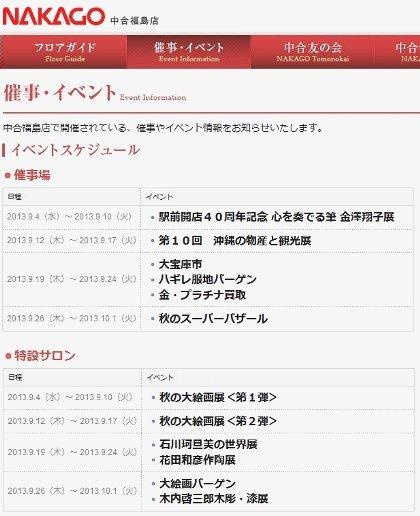 nakagousaiji1.JPG