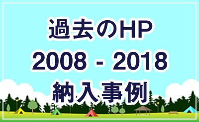 過去のHP-side