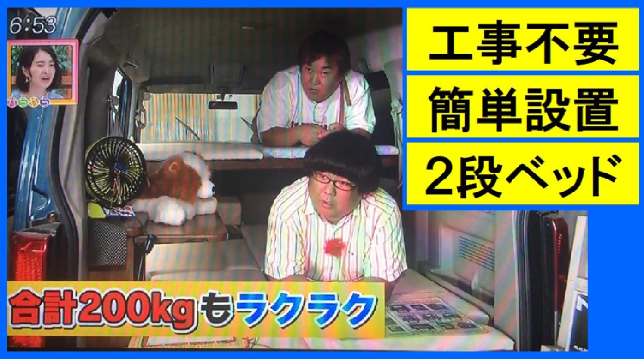 旅楽2段ベッドキット【工事不要】